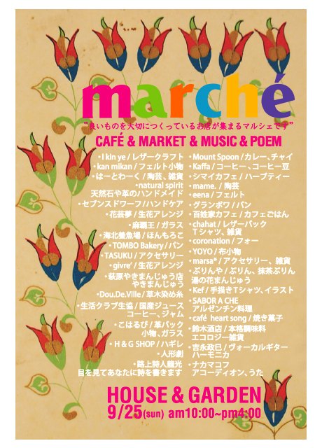 Marche925